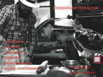 «Семейная пекарня» в мастерской «МАРГО»